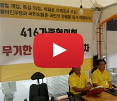세월호 특별법 개정 촉구 기자회견