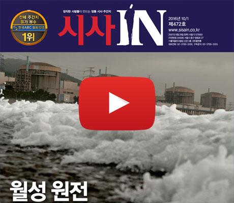 시사IN 제472호 - 월성 원전 204분 미스터리