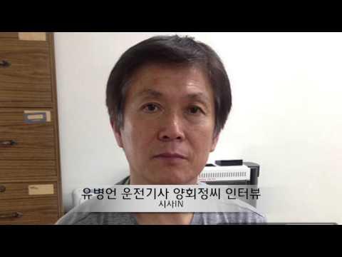 [단독] 유병언 운전기사 양회정 자수 직전 단독 인터뷰