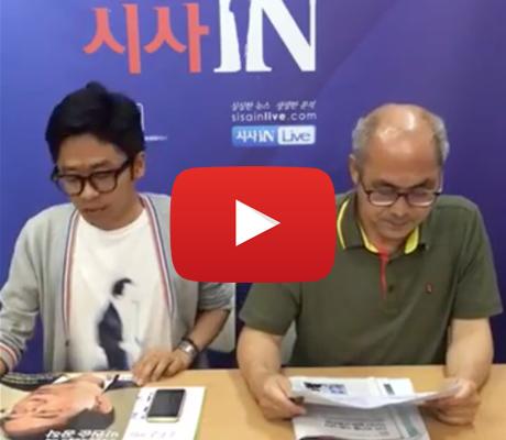 시사IN 제464호 - 전 국정원 직원들의 '자백' 박원순 공작