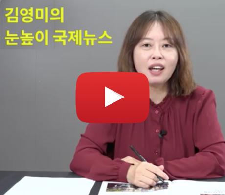 김영미의 눈높이 국제뉴스 2016년 10월 4일
