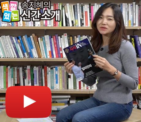 송지혜 기자의 색깔 있는 신간 소개 - 476호