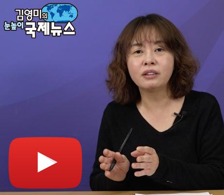 김영미의 눈높이 국제뉴스 2016년 11월 8일