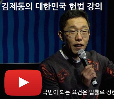 김제동의 대한민국 헌법강의