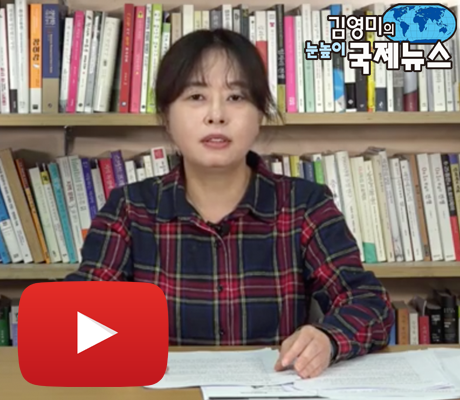 김영미의 눈높이 국제뉴스 2016년 12월 7일