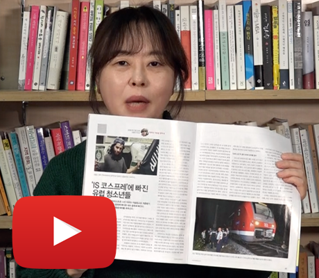 김영미의 눈높이 국제뉴스 2016년 12월 13일