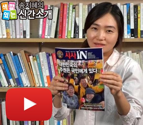 송지혜 기자의 색깔 있는 신간 소개 - 483호