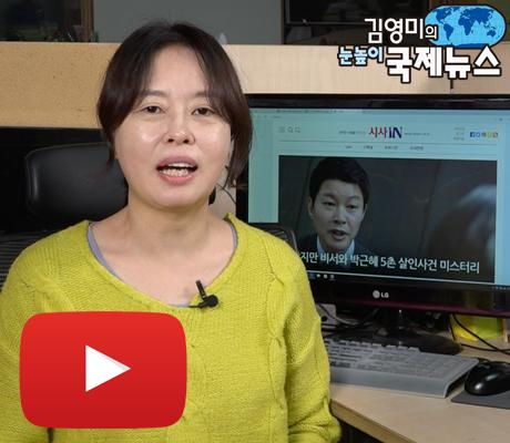 김영미의 눈높이 국제뉴스 2017년 1월 3일