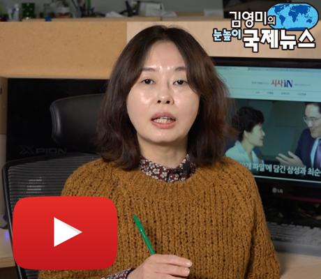 김영미의 눈높이 국제뉴스 2017년 1월 10일