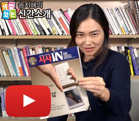 송지혜 기자의 색깔 있는 신간 소개 - 488호