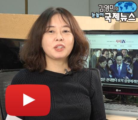 김영미의 눈높이 국제뉴스 2017년 1월 31일