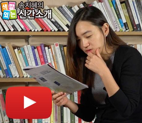 송지혜 기자의 색깔 있는 신간 소개 - 491호