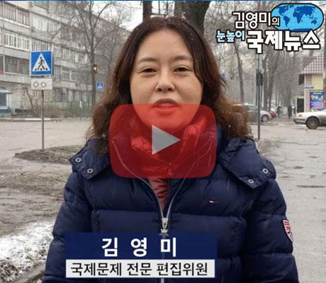 김영미의 눈높이 국제뉴스 2017년 3월 7일