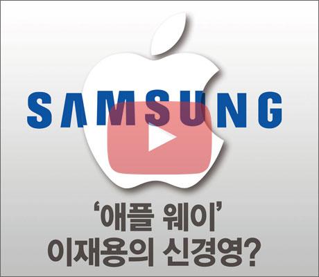 시사IN 제514호 - '애플 웨이' 이재용의 신경영?