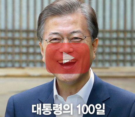 시사IN 제518호 - 대통령의 100일