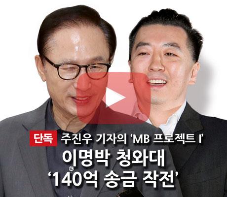 시사IN 제519호 - 이명박 청와대 '140억 송금 작전'
