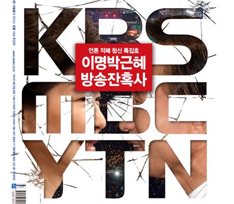 시사IN 제521호 - 이명박근혜 방송잔혹사