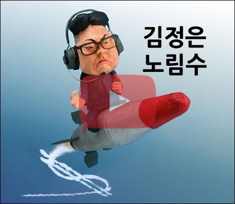 시사IN 제522호 - 김정은 노림수