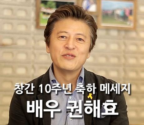 시사IN 창간10주년 축하 메세지 - 배우 권해효