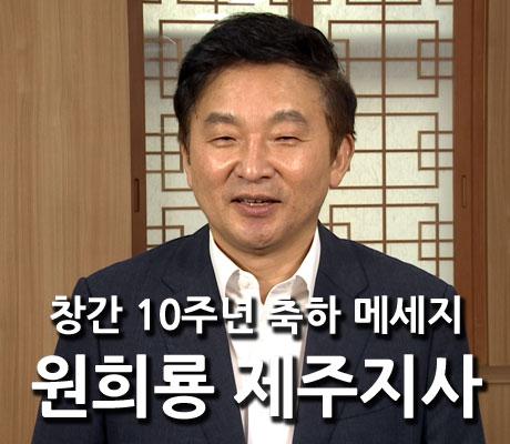 시사IN 창간 10주년 축하 메시지 - 원희룡 제주지사