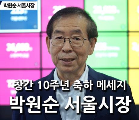 시사IN 창간 10주년 축하 메시지 - 박원순 서울시장