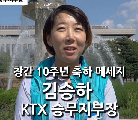 시사IN 창간 10주년 축하 메시지 - 김승하 KTX 승무지부장