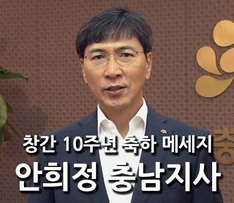 시사IN 창간 10주년 축하 메시지 - 안희정 충남지사