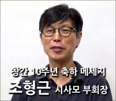 시사IN 창간 10주년 축하 메시지 - 조형근 시사모 부회장