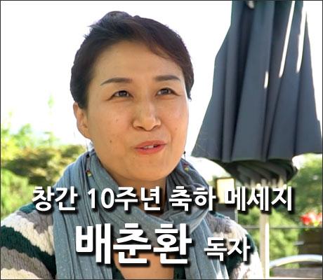 시사IN 창간 10주년 축하 메시지 - 배춘환 독자