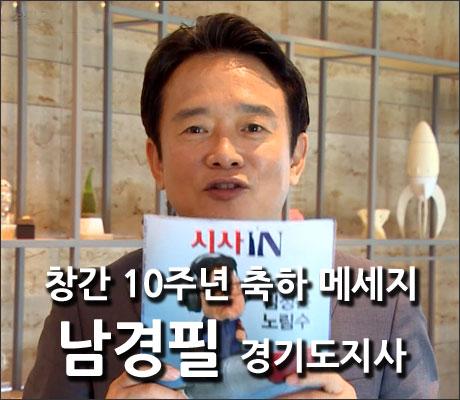 시사IN 창간 10주년 축하 메시지 - 남경필 경기도지사
