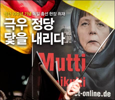 시사IN 제527호 - 극우 정당 닻을 내리다