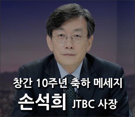 시사IN 창간 10주년 축하 메시지 - 손석희 JTBC 보도부문 사장