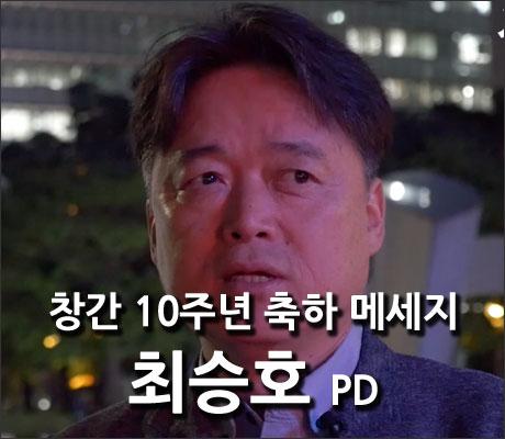 시사IN 창간 10주년 축하 메시지 - 최승호 PD