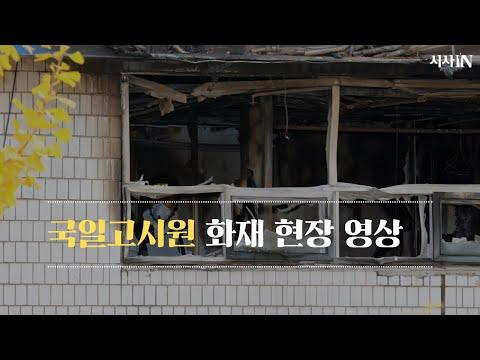 국일고시원 화재 사건, 그후 피해자들의 삶