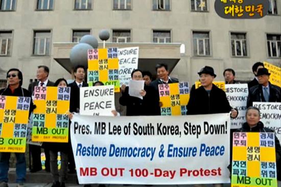 재외 국민의 시위도 북한의 지령을 받았다는 식의 내용이 나온다.