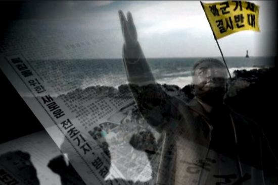 제주 해군기지 반대 영상에는 김일성 동상이 등장한다.