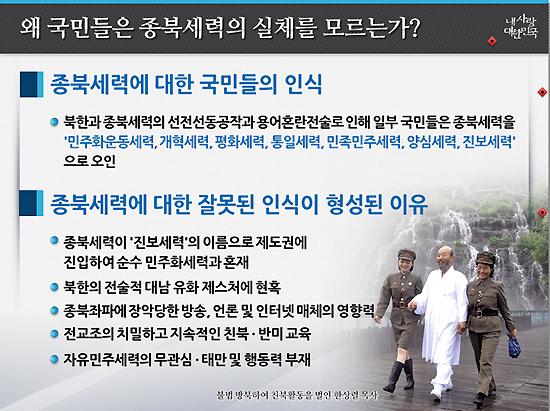 국가보훈처가 만든 '누가 대한민국을 부정하는가' PPT 중 한 슬라이드.