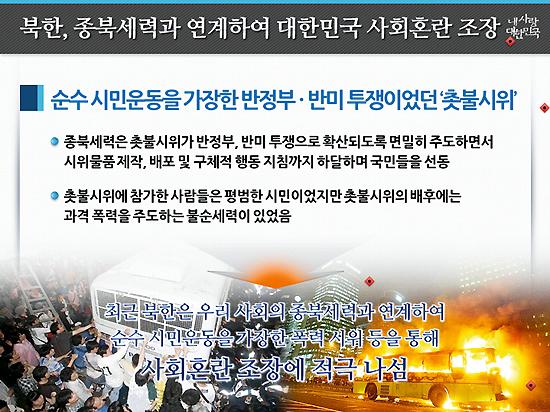'북한의 대남전략은 무엇인가' PPT 중 한 슬라이드.