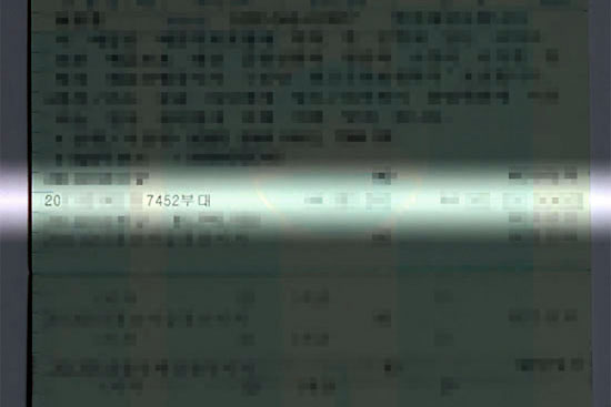 국정원에 영상 납품을 한 적 있는 동영상 제작자의 통장 계좌.