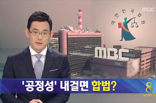 MBC의 '조·중·동'까지 활용한 '언플'