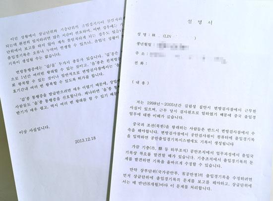 <div align=right><font color=blue>ⓒ시사IN 윤무영</font></div>②'한국 검찰'이라는 사람들이 임씨에게 제시한 한국어 설명서. 임씨는