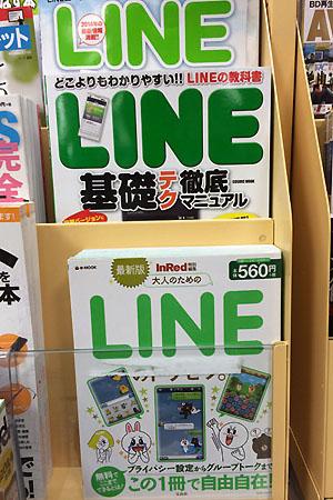 <div align=right><font color=blue>ⓒ임정욱 제공</font></div>일본 서점에는 '라인' 관련 활용서가 많이 나와 있다(위). 일본에서 5000만명 넘게 서비스에 가입했다.