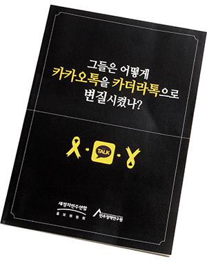 새정치민주연합이 9월에 낸 '카카오톡' 보고서.