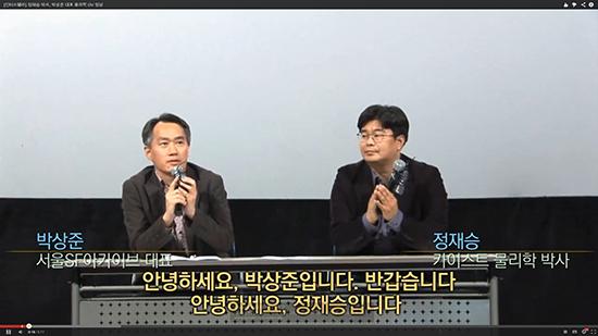 <인터스텔라> GV(관객과의 대화)에 참석한 정재승 교수(오른쪽)와 SF 전문가 박상준씨(왼쪽).