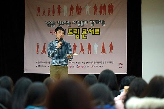<div align = right><font color=blue>ⓒ시사IN 조남진</font></div>11월24일 서울 연세대에서 제3회 <시사IN> 드림콘서트가 열렸다. 특별 게스트로 무대에 선 김진혁 PD가 꿈을 주제로 강의하고 있다.