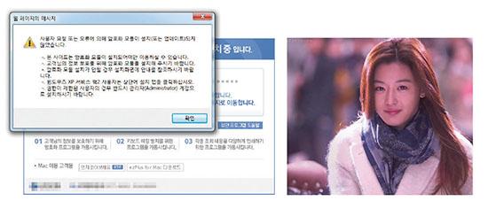액티브X 설치 문제로 결제에 실패해(위) 중국인들이 드라마에 나온 '천송이 코트'(오른쪽)를 사지 못한다는 말이 나왔다.