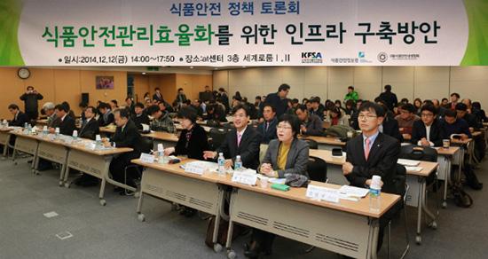 2014년 12월12일 식품안전 정책 토론회가 열렸다. 안전한 식품을 안정적으로 공급하는 것은 모든 사회의 숙제다.