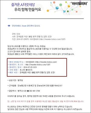 정치·시사 블로거 '아이엠피터' 임병도씨가 쓴 글을 블라인드하겠다는 통보 메일.