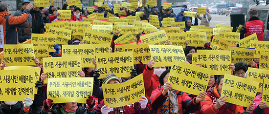 <div align=right><font color=blue>ⓒ연합뉴스</font></div>2015년 2월10일 재개발 지역 주민들이 참여한 '서울시 뉴타운 재개발 비상대책위원회' 관계자들이 시청 앞에서 집회를 벌였다.