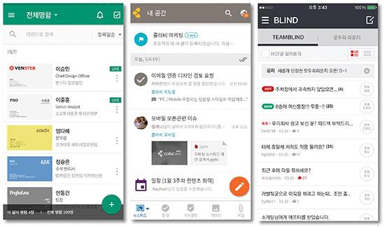 직장인이 즐겨 쓰는 6가지 앱